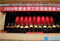 2021年度工作总结表彰大会简报