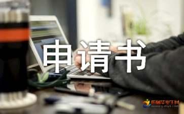 中国民主同盟入民盟申请书3篇