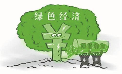 浅谈绿色金融发展存在的问题和解决措施