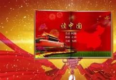 读中国(朗诵稿)3篇
