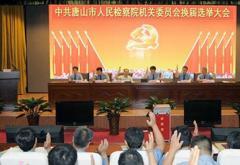市直工委领导某局机关党委换届选举党员大会上讲话3篇