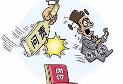"""上半年从严治党""""一岗双责""""责任情况报告范本"""