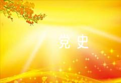 2021党史学习教育活动情况工作总结【11篇】