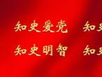 """""""不忘初心,重温入党志愿书""""心得体会3篇"""