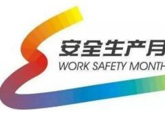 安全生产月2021年最新工作总结三篇