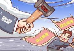 2021年防范非法集资宣传月工作总结