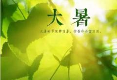 2021年优美的大暑祝福语摘录三篇