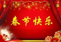2021年春节辞旧迎新祝福语摘录