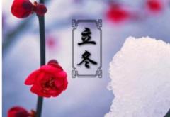 2021年立冬祝福问候语