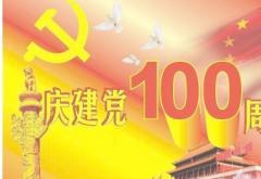 庆祝中国共产党成立100周年大会直播观后感