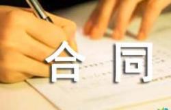 中国地区总代理合同协议书范本