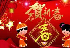2021年春节辞旧迎新QQ祝福语三篇