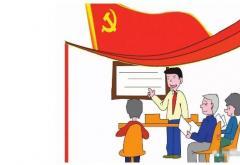 党课从学习党史中感悟和践行共产党员的初心使命