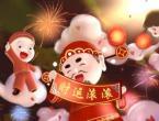 2021年通用春节辞旧迎新祝福语三篇