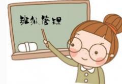 教师班级管理心得体会