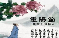 祝重阳节快乐的QQ祝福语三篇