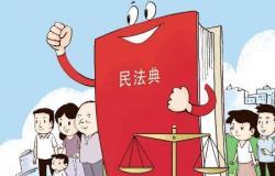 教师学习民法典心得体会