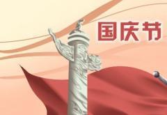 国庆节放假安排2021年度