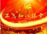 成立100周年华诞表彰大会主持词