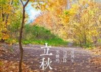 2021年优美的立秋祝福语
