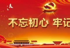 社区党支部召开党史学习专题组织生活会发言材料