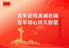 庆祝中国共产党成立一百周年庆典活动的主持词