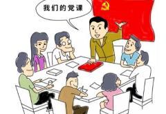 新版党课培训心得体会