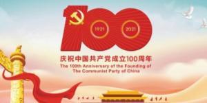 庆祝中国共产党成立100周年祝福语