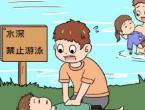 夏天的防溺水安全演讲稿