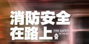 2021消防部队党员思想汇报