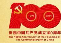 建党100百周年心得体会