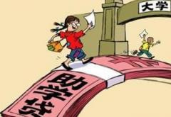 助学贷款续贷声明200字三篇