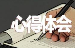 论中国共产学历史心得体会4篇