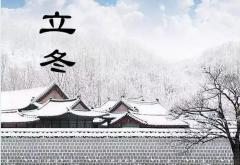 2021年立冬祝福问候语三篇