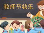九月十日教师节家长祝福寄语