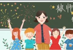 教师节微信新闻稿