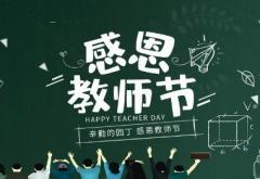 2021中学生教师节发言稿