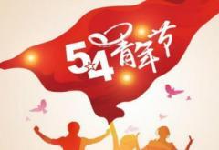 五四青年节创意贺词
