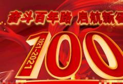 2021庆祝建党100周年的活动方案