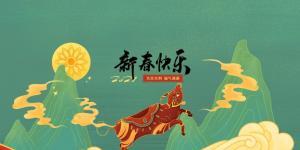 2021春节辞旧迎新QQ祝福语摘录