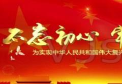 党史专题学习教育组织生活会材料
