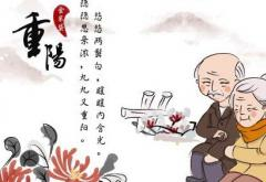优美的重阳节QQ祝福语3篇