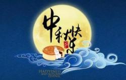 关于中秋节贺卡贺词祝福语大全