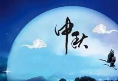 2021年中秋节庆祝活动总结