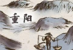 重阳节祝福语短信大集合
