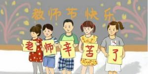 2021最新小学教师节活动方案