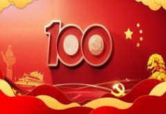 建党100周年颁奖主持词