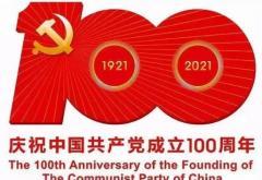 建党100周年书画展主持词