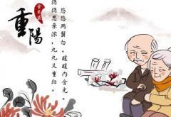 2021重阳节祝福语短信集合