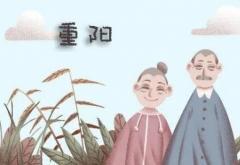 2021暖心重阳节QQ祝福语合集